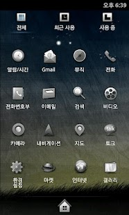 Africa GO launcher theme - screenshot thumbnail