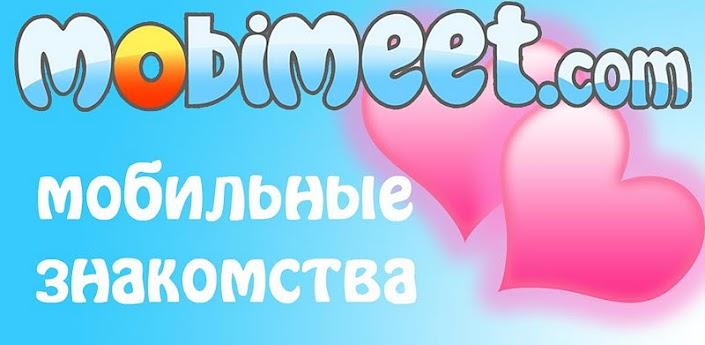 Mobimeet.Com (Мобимеет) - мобильные знакомства скачать