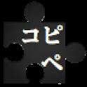 Copy & Paste Plugin for twicca icon