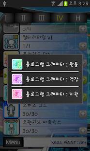 메이플 제논 스킬트리 - screenshot thumbnail