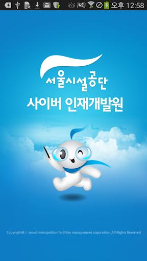 서울시설공단 사이버 인재개발원 모바일 앱