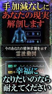 【霊感占い】霊能医のカルテ Dr.吉濱|玩娛樂App免費|玩APPs