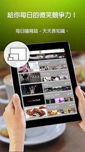 玩新聞App|癮雜誌 FLIPr免費|APP試玩