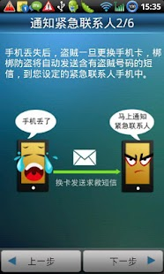 梆梆手机防盗 - screenshot thumbnail