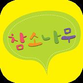 '참소나무' 학생자치활동 길라잡이 - 경기도교육청
