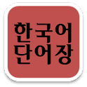 Free Korean Vocab Flashcards logo