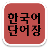 Free Korean Vocab Flashcards