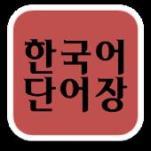 Free Korean Vocab Flashcards