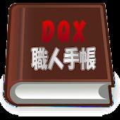 DQX職人手帳