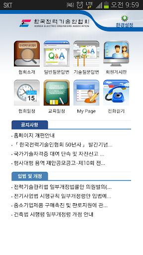 한국전기기술인협회