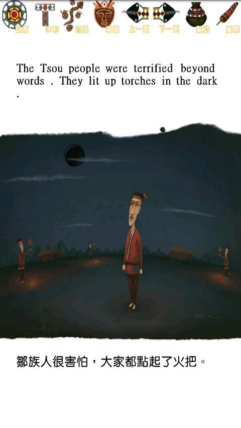 太陽月亮不見了(多語言版)- screenshot