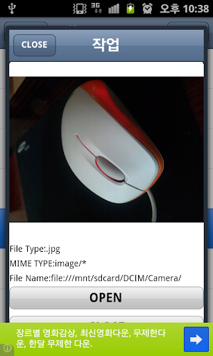 【免費工具App】파일매니저-APP點子