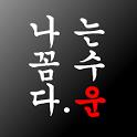 나는꼼수다.운(무 광고) icon