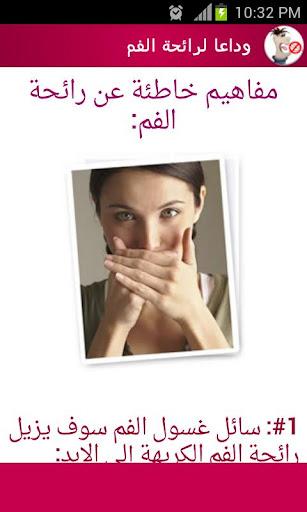 تحميل تطبيق وداعا لرائحة الفم