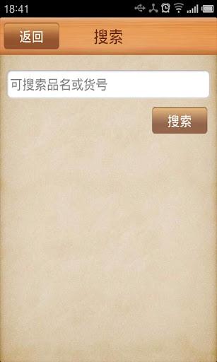 免費購物App|禾文阿思看图购|阿達玩APP