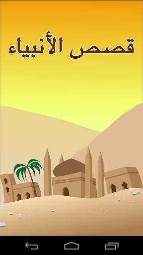 قصص الأنبياء-القصص القرآني
