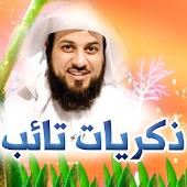 ذكريات تائب - محمد العريفي