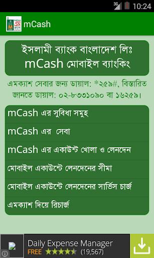 mCash তথ্য