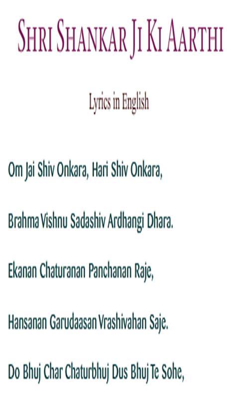 Shri Shankar Ji Ki Aarti - screenshot