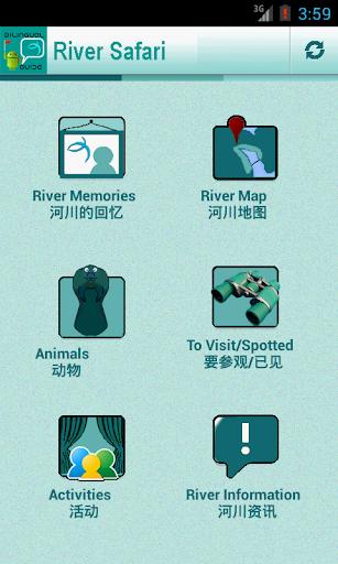 双语导游 - 河川生态园