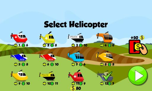 ヘリコプターの救助を無料で