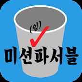 버킷리스트/할일/D-Day 앱-미션(임)파서블