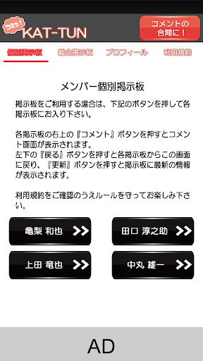 KAT-TUN コミュニティー