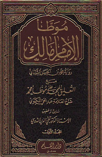 Kitab Muwatta Imam Malik