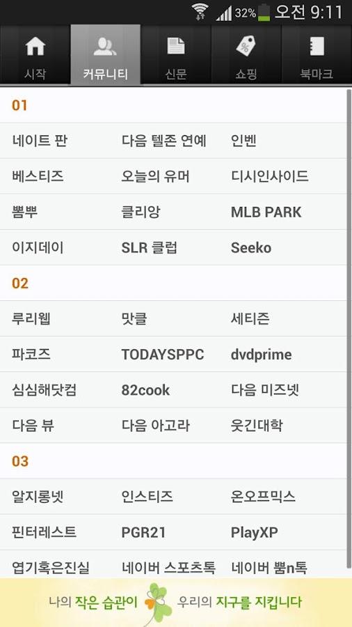 고베스트(즐겨찾기,뉴스,패션쇼핑몰 모음) - screenshot