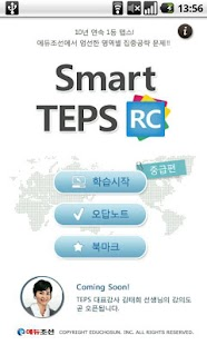[중급RC]SmartTEPS (스마트텝스 독해) - screenshot thumbnail