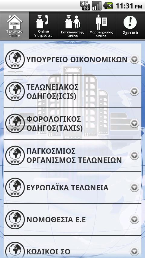 Τελωνείο Online - στιγμιότυπο οθόνης