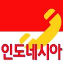 인도네시아 (indonesia) 국제전화 무료통화제공 icon