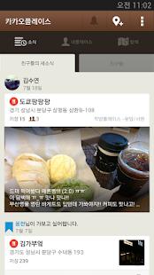 카카오플레이스-맛집,카페,여행지추천-KakaoPlace - screenshot thumbnail