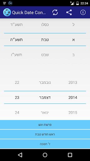 ממיר תאריך עברי לועזי