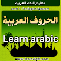 Teaching the Arabic Language icon