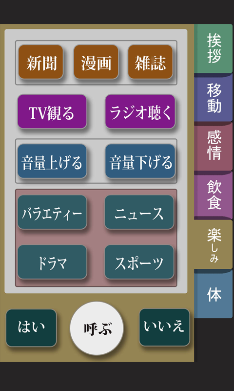 Communication Voice - screenshot