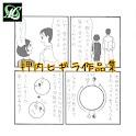 押内ヒギラ作品集 logo