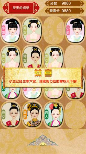 后宫大乱斗-2048实体人物