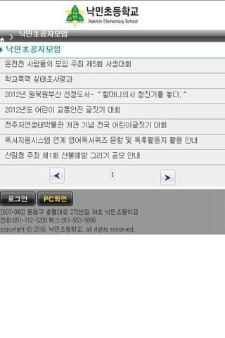 부산 낙민초 등학교 - screenshot