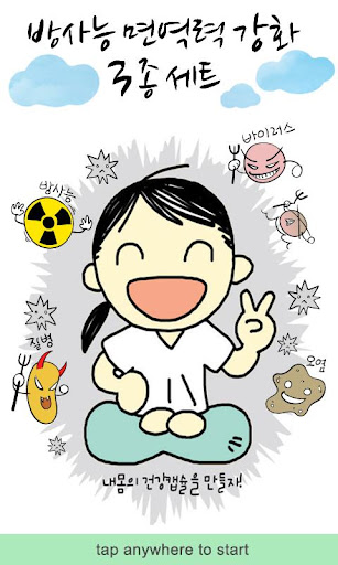방사능 면역력 강화