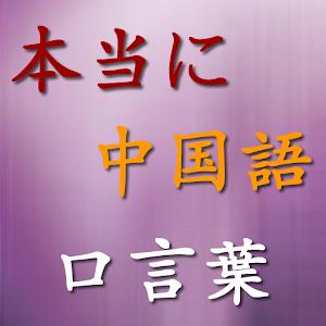 教育の中国語口言葉 LOGO-記事Game