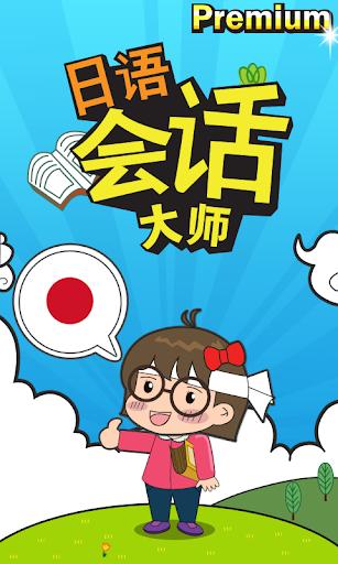 日语会话专家[Premium]