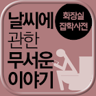 화장실 잡학사전 11탄 icon