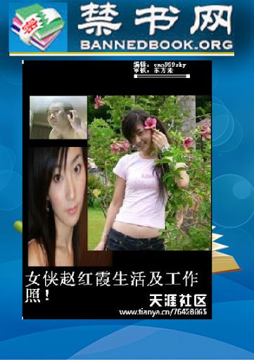 《中国特色奇女子-赵红霞传》