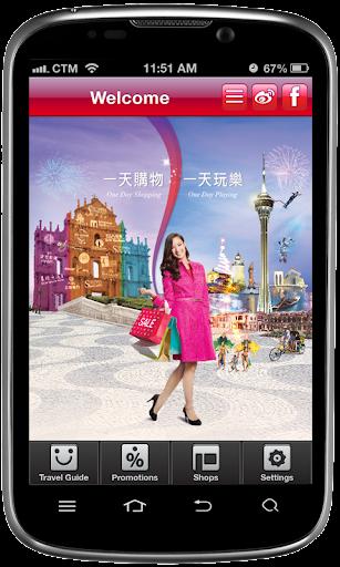 澳門購物節 app