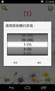 百家姓(朗讀/注音/起源) 玩書籍App免費 玩APPs