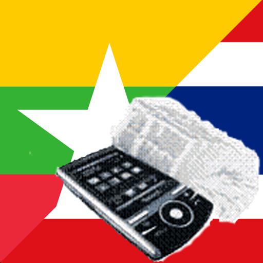 Burmese Thai Dictionary