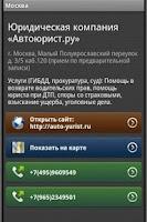 Screenshot of Автоюрист