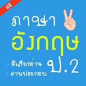 ภาษาอังกฤษ ปอ2 (English 2)