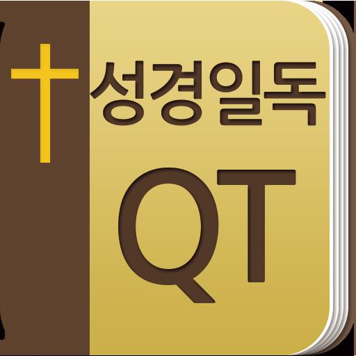 성경일독QT(현대어성경) LOGO-APP點子